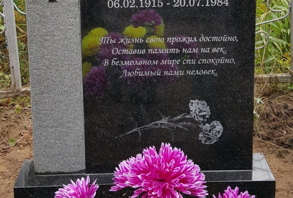 Эпитафии и надписи на надгробных памятниках