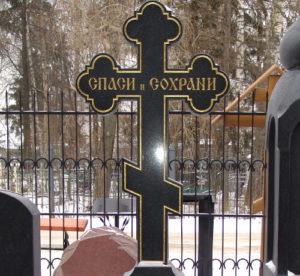 Что делать с крестом и фотографией после установки памятника