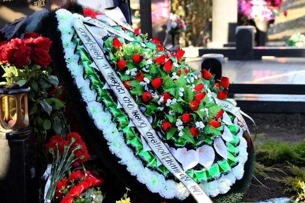 Когда убирают венки с могилы после похорон?