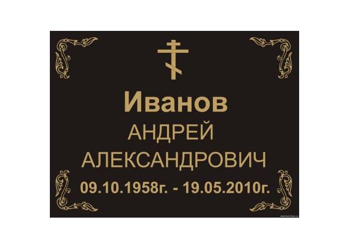 Табличка-на-крест