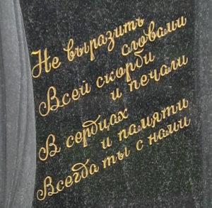 Эпитафии на надгробный памятник